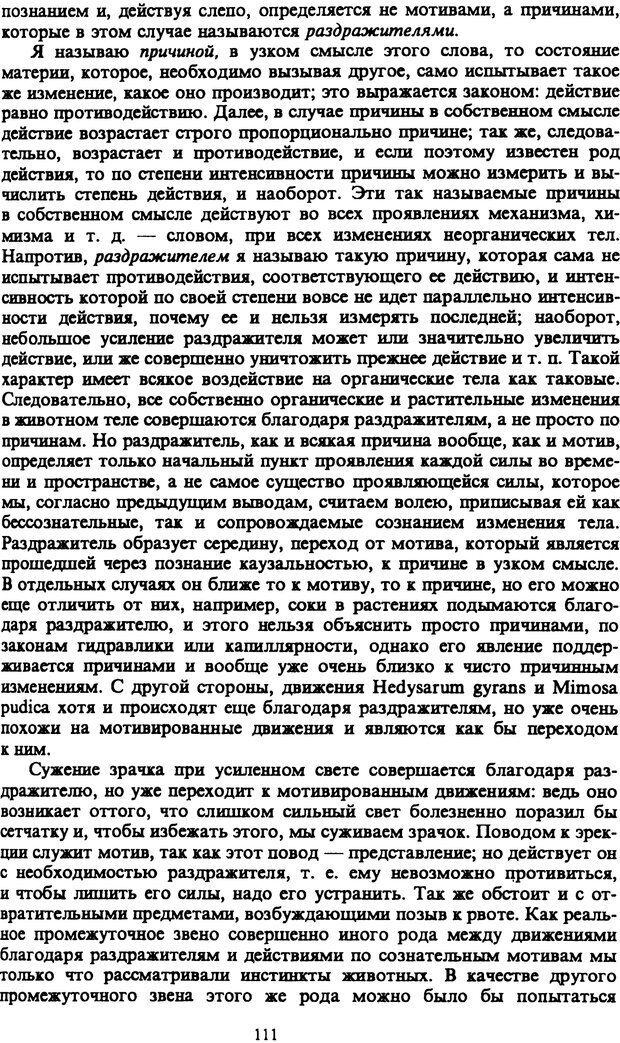 PDF. Собрание сочинений в шести томах. Том 1. Шопенгауэр А. Страница 111. Читать онлайн