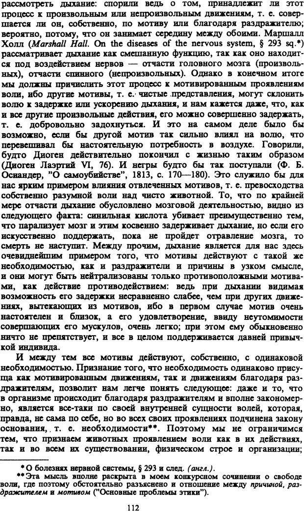 PDF. Собрание сочинений в шести томах. Том 1. Шопенгауэр А. Страница 112. Читать онлайн
