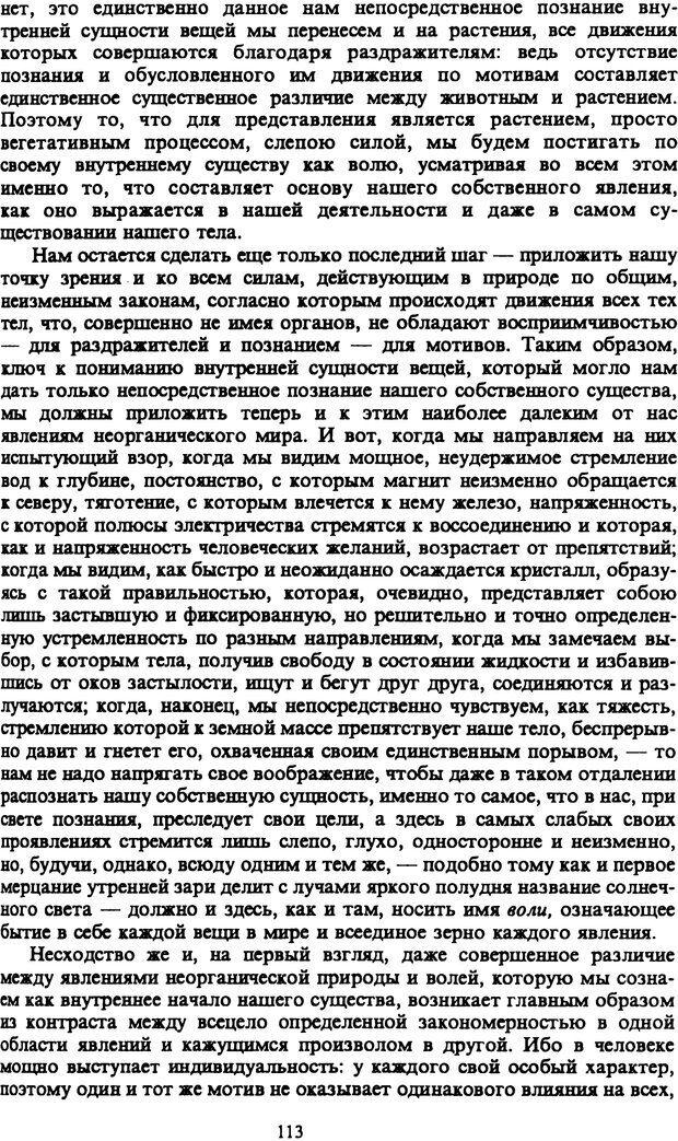 PDF. Собрание сочинений в шести томах. Том 1. Шопенгауэр А. Страница 113. Читать онлайн