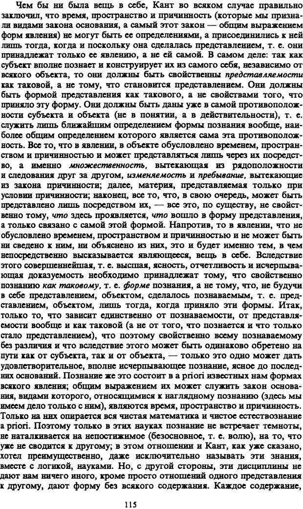 PDF. Собрание сочинений в шести томах. Том 1. Шопенгауэр А. Страница 115. Читать онлайн