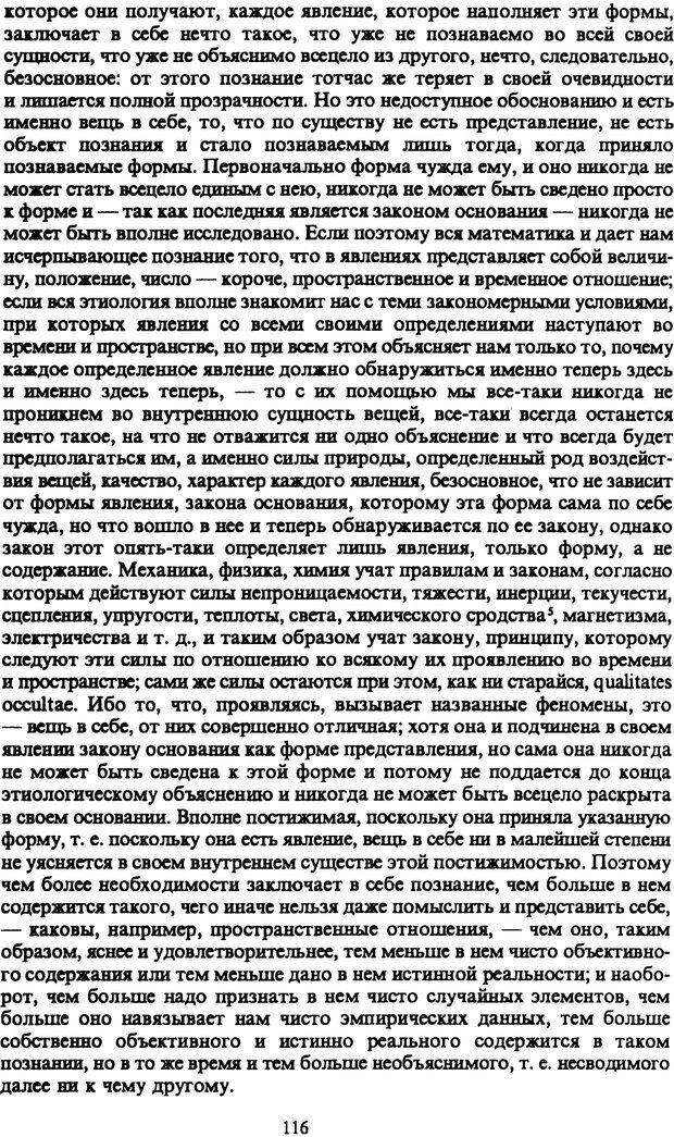 PDF. Собрание сочинений в шести томах. Том 1. Шопенгауэр А. Страница 116. Читать онлайн