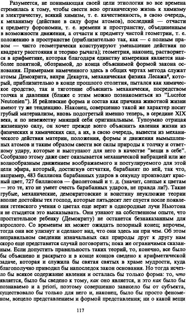 PDF. Собрание сочинений в шести томах. Том 1. Шопенгауэр А. Страница 117. Читать онлайн
