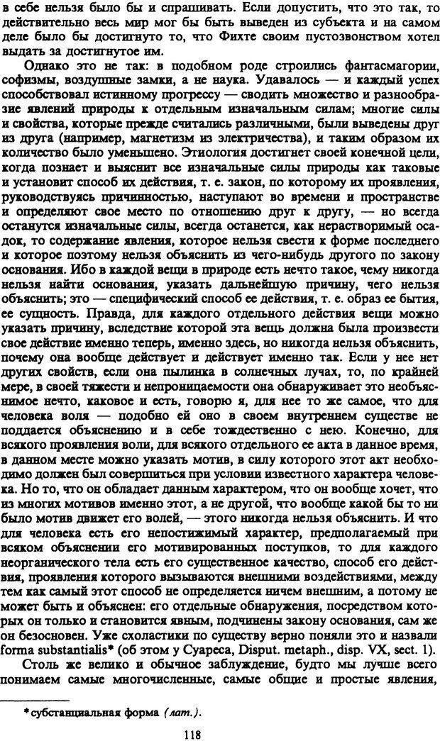 PDF. Собрание сочинений в шести томах. Том 1. Шопенгауэр А. Страница 118. Читать онлайн