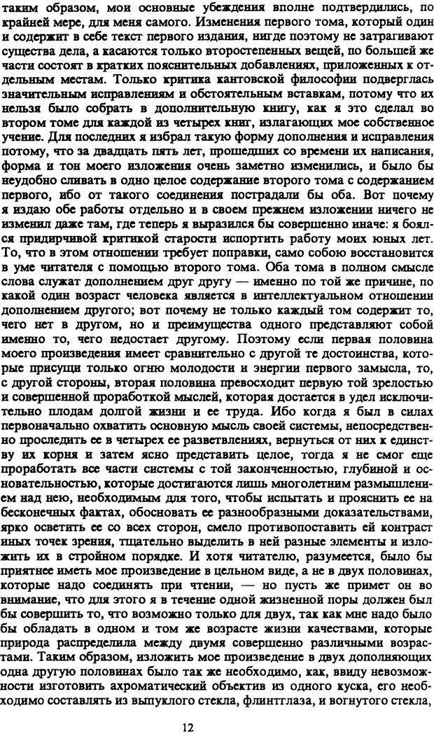 PDF. Собрание сочинений в шести томах. Том 1. Шопенгауэр А. Страница 12. Читать онлайн