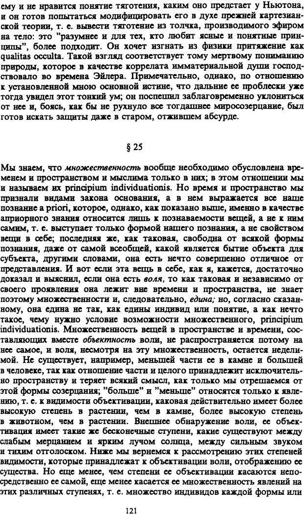 PDF. Собрание сочинений в шести томах. Том 1. Шопенгауэр А. Страница 121. Читать онлайн