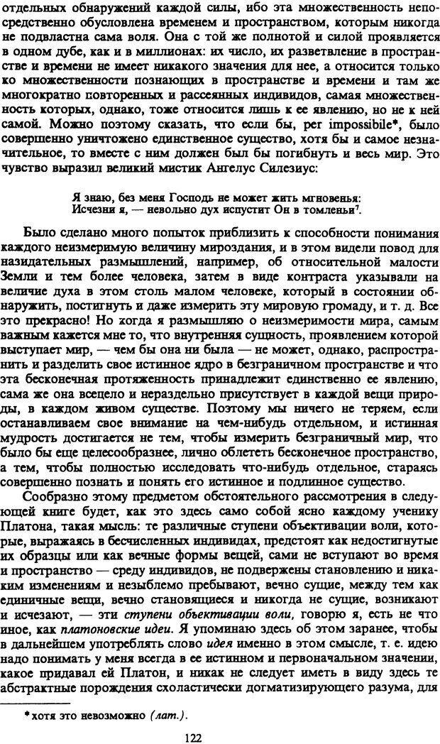 PDF. Собрание сочинений в шести томах. Том 1. Шопенгауэр А. Страница 122. Читать онлайн