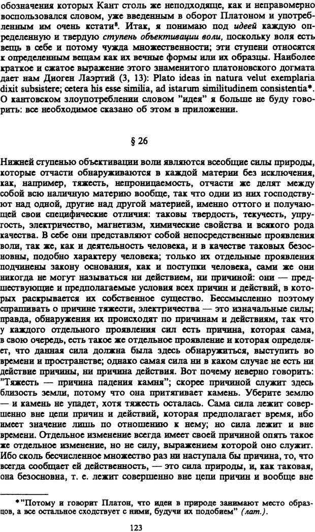 PDF. Собрание сочинений в шести томах. Том 1. Шопенгауэр А. Страница 123. Читать онлайн