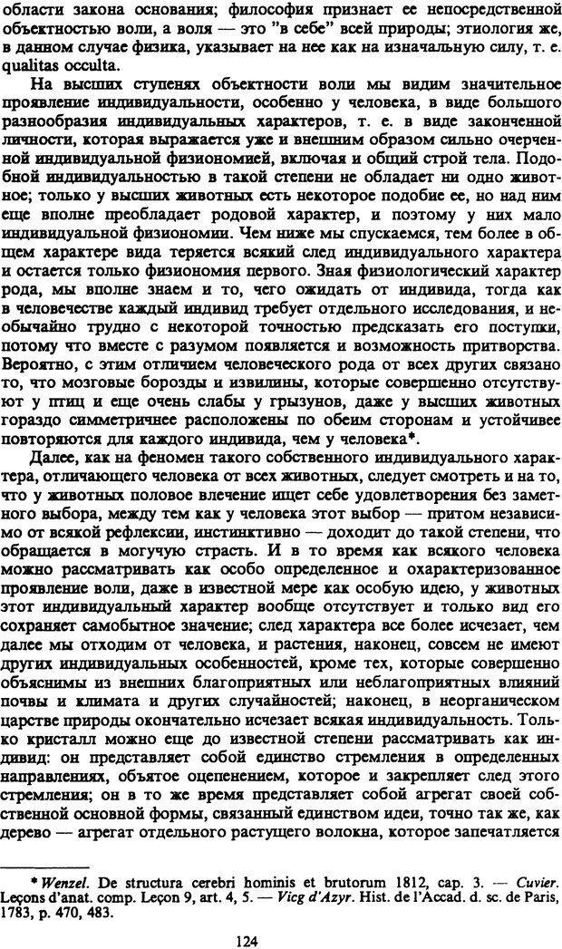 PDF. Собрание сочинений в шести томах. Том 1. Шопенгауэр А. Страница 124. Читать онлайн