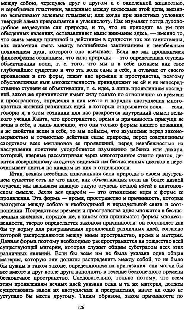 PDF. Собрание сочинений в шести томах. Том 1. Шопенгауэр А. Страница 126. Читать онлайн