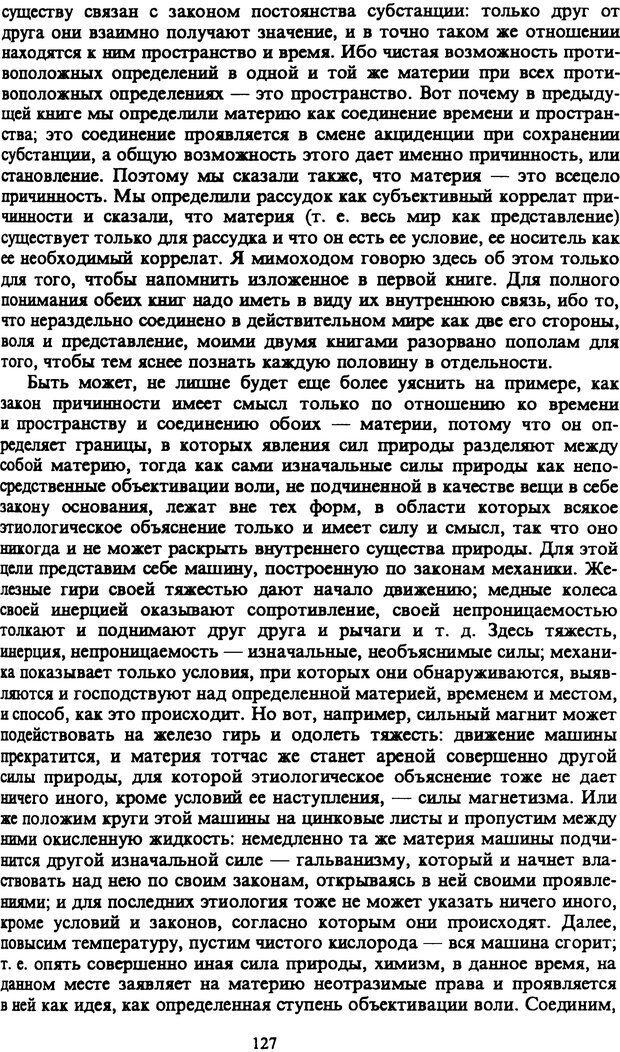 PDF. Собрание сочинений в шести томах. Том 1. Шопенгауэр А. Страница 127. Читать онлайн