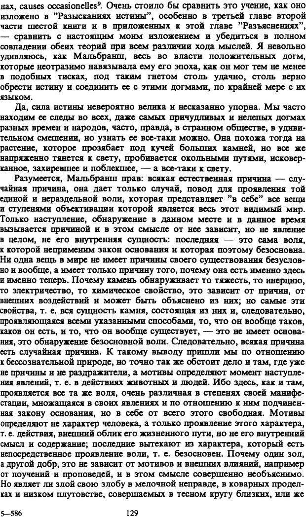 PDF. Собрание сочинений в шести томах. Том 1. Шопенгауэр А. Страница 129. Читать онлайн
