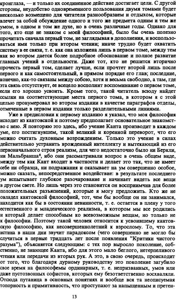 PDF. Собрание сочинений в шести томах. Том 1. Шопенгауэр А. Страница 13. Читать онлайн