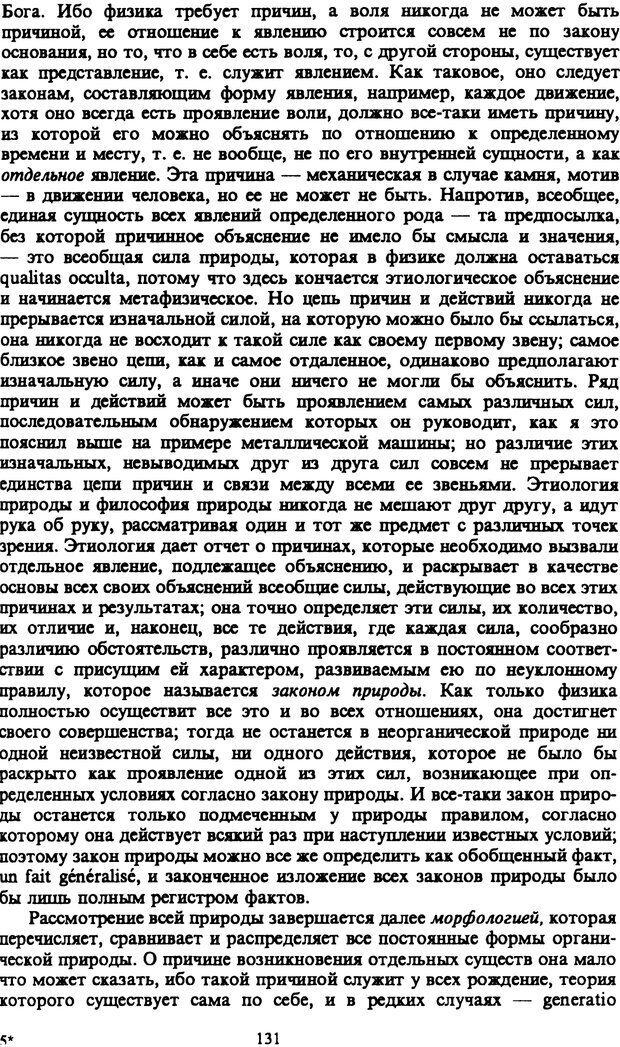 PDF. Собрание сочинений в шести томах. Том 1. Шопенгауэр А. Страница 131. Читать онлайн