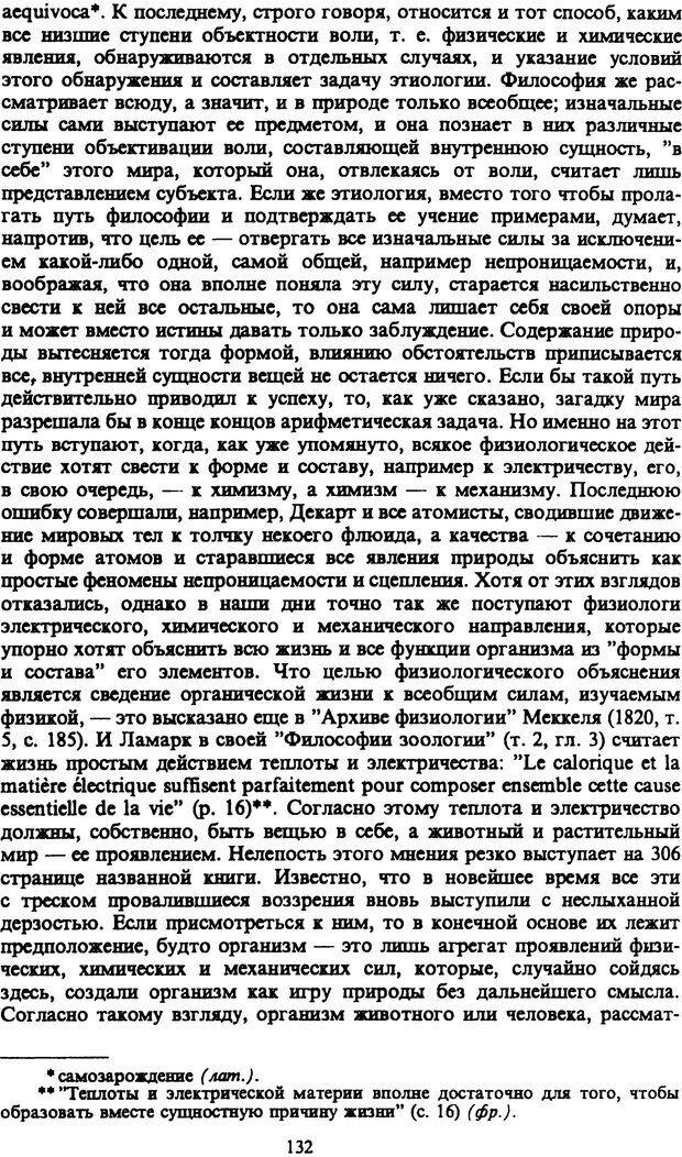 PDF. Собрание сочинений в шести томах. Том 1. Шопенгауэр А. Страница 132. Читать онлайн