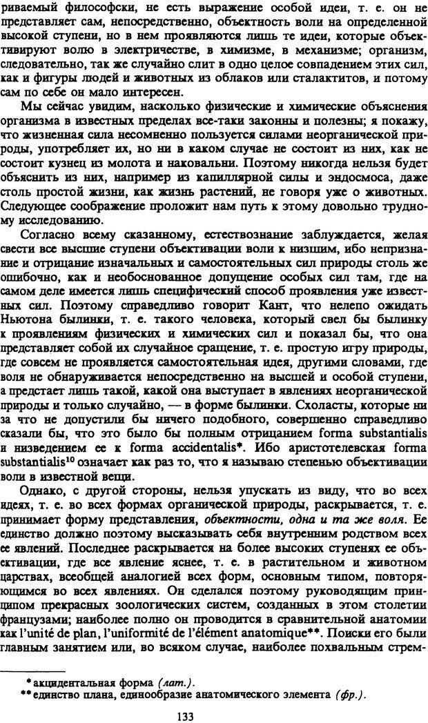 PDF. Собрание сочинений в шести томах. Том 1. Шопенгауэр А. Страница 133. Читать онлайн
