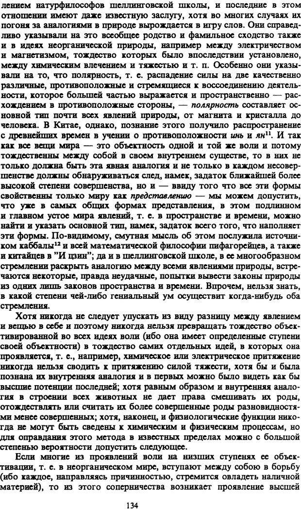 PDF. Собрание сочинений в шести томах. Том 1. Шопенгауэр А. Страница 134. Читать онлайн