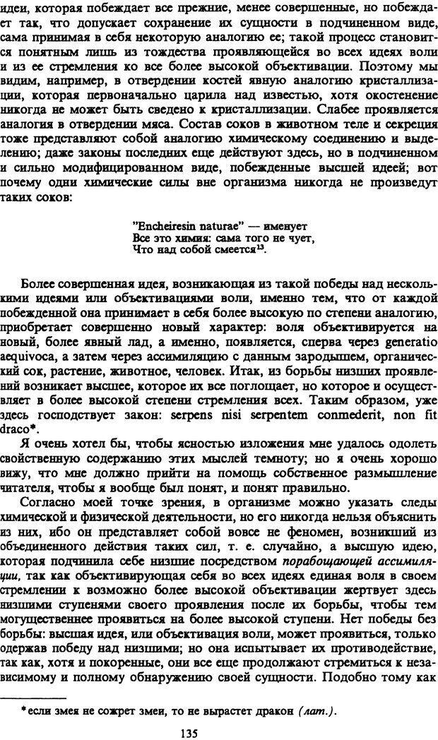 PDF. Собрание сочинений в шести томах. Том 1. Шопенгауэр А. Страница 135. Читать онлайн