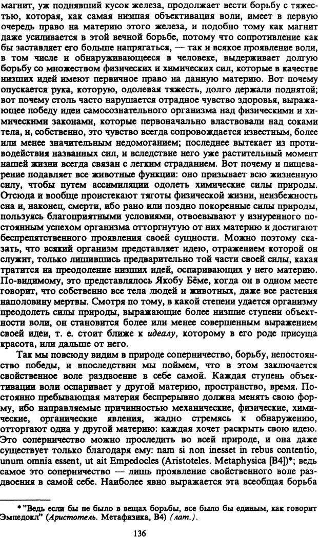 PDF. Собрание сочинений в шести томах. Том 1. Шопенгауэр А. Страница 136. Читать онлайн