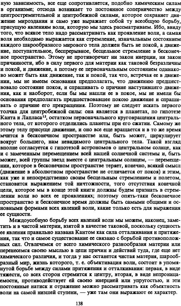 PDF. Собрание сочинений в шести томах. Том 1. Шопенгауэр А. Страница 138. Читать онлайн