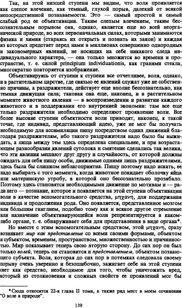 PDF. Собрание сочинений в шести томах. Том 1. Шопенгауэр А. Страница 139. Читать онлайн