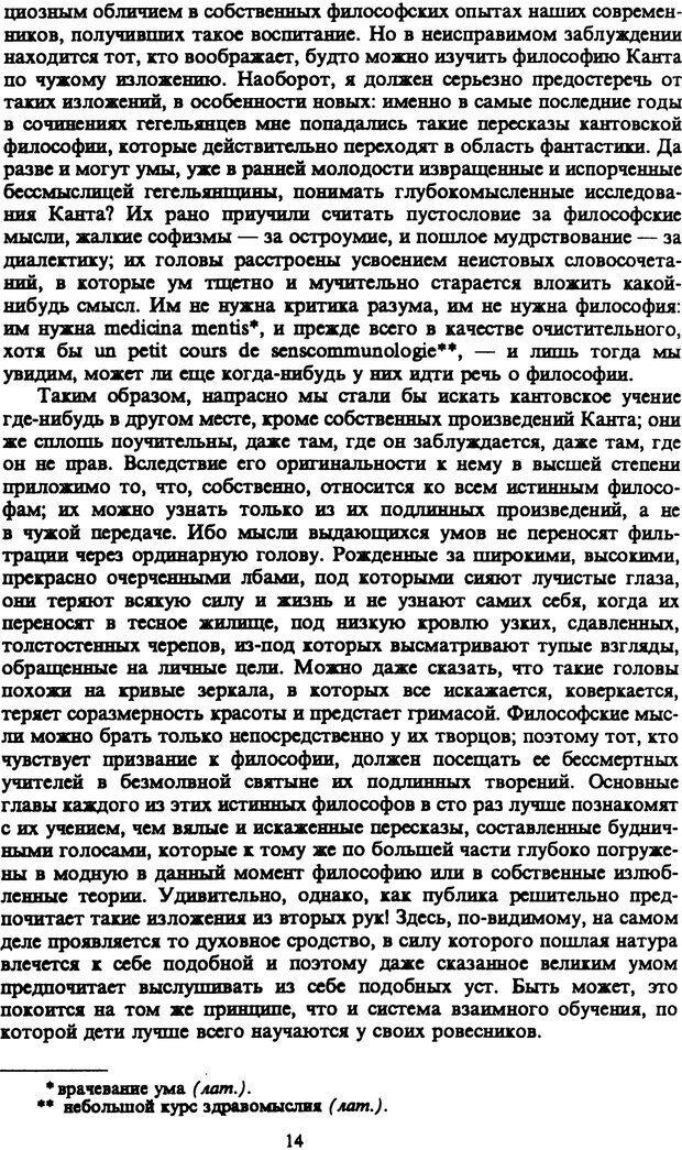 PDF. Собрание сочинений в шести томах. Том 1. Шопенгауэр А. Страница 14. Читать онлайн