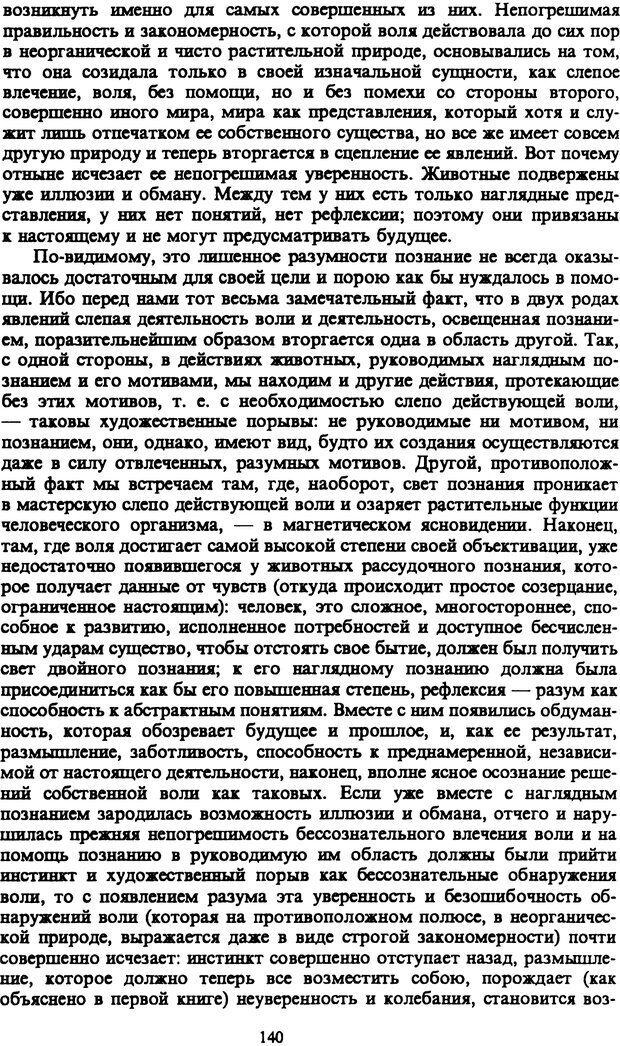 PDF. Собрание сочинений в шести томах. Том 1. Шопенгауэр А. Страница 140. Читать онлайн