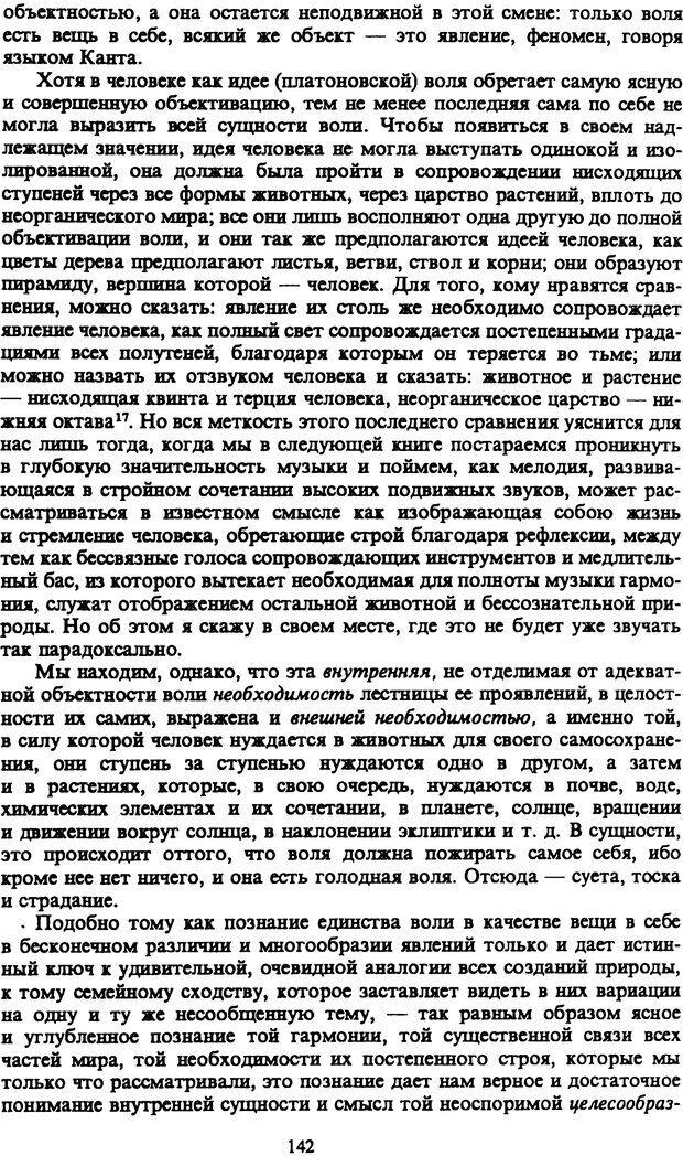 PDF. Собрание сочинений в шести томах. Том 1. Шопенгауэр А. Страница 142. Читать онлайн