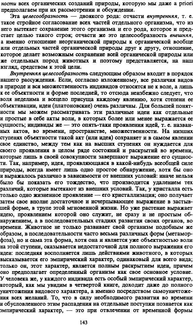 PDF. Собрание сочинений в шести томах. Том 1. Шопенгауэр А. Страница 143. Читать онлайн