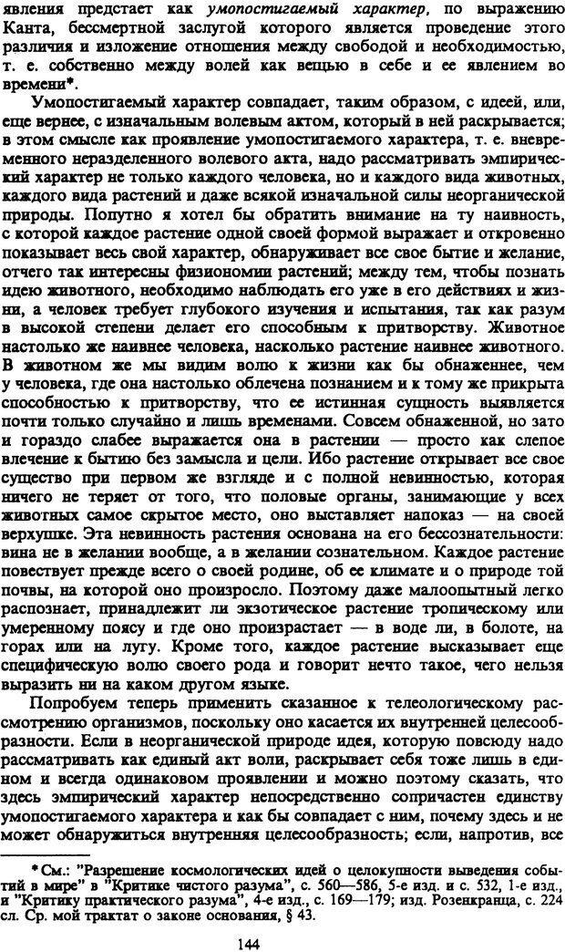 PDF. Собрание сочинений в шести томах. Том 1. Шопенгауэр А. Страница 144. Читать онлайн