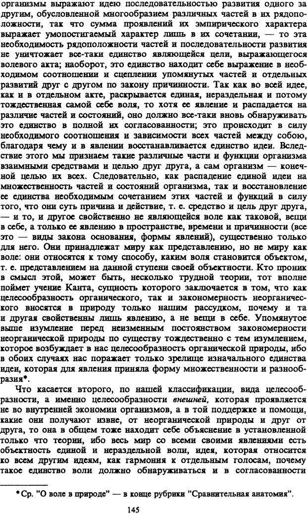 PDF. Собрание сочинений в шести томах. Том 1. Шопенгауэр А. Страница 145. Читать онлайн
