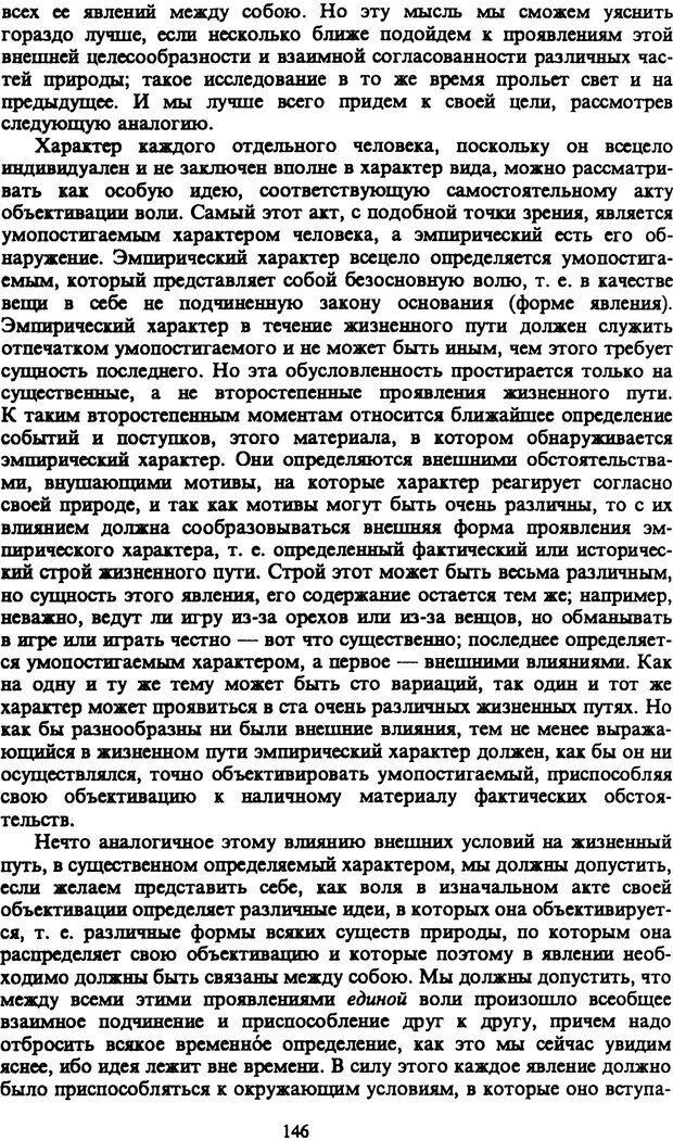 PDF. Собрание сочинений в шести томах. Том 1. Шопенгауэр А. Страница 146. Читать онлайн