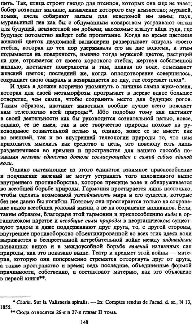 PDF. Собрание сочинений в шести томах. Том 1. Шопенгауэр А. Страница 148. Читать онлайн