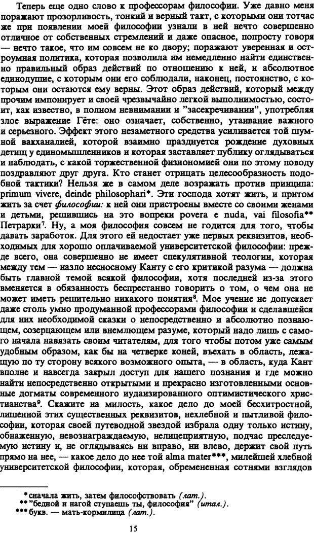 PDF. Собрание сочинений в шести томах. Том 1. Шопенгауэр А. Страница 15. Читать онлайн