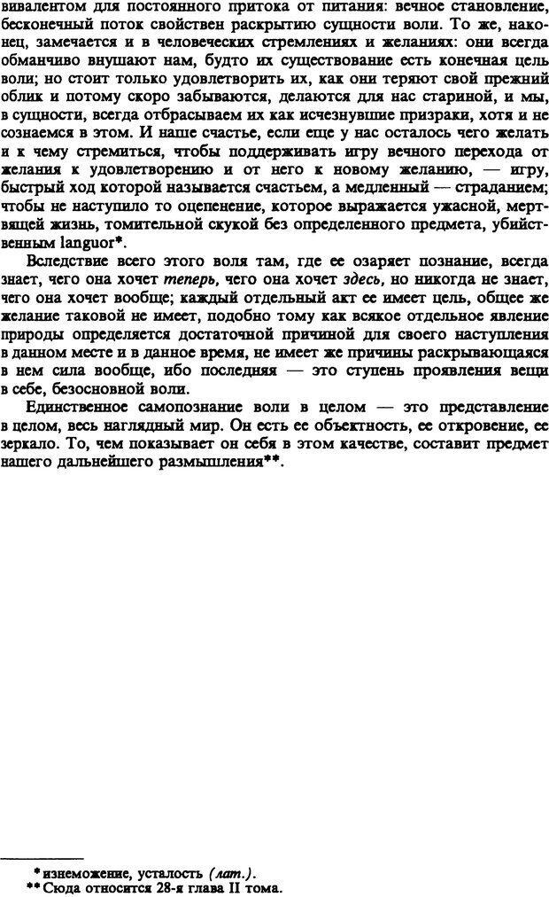 PDF. Собрание сочинений в шести томах. Том 1. Шопенгауэр А. Страница 151. Читать онлайн