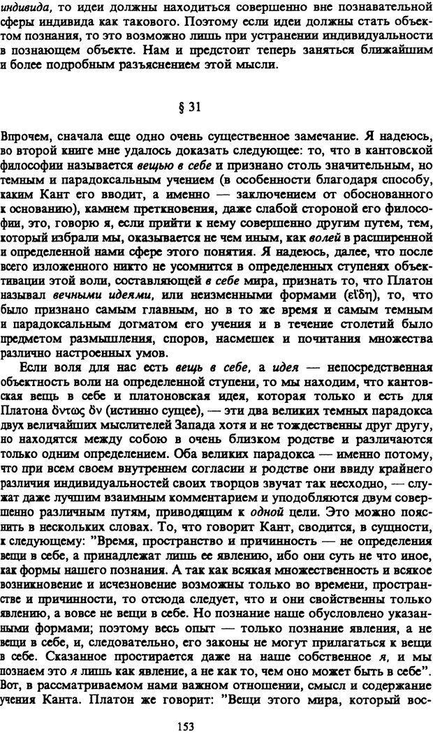 PDF. Собрание сочинений в шести томах. Том 1. Шопенгауэр А. Страница 153. Читать онлайн