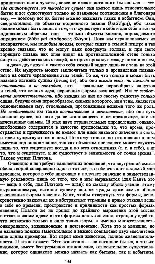 PDF. Собрание сочинений в шести томах. Том 1. Шопенгауэр А. Страница 154. Читать онлайн