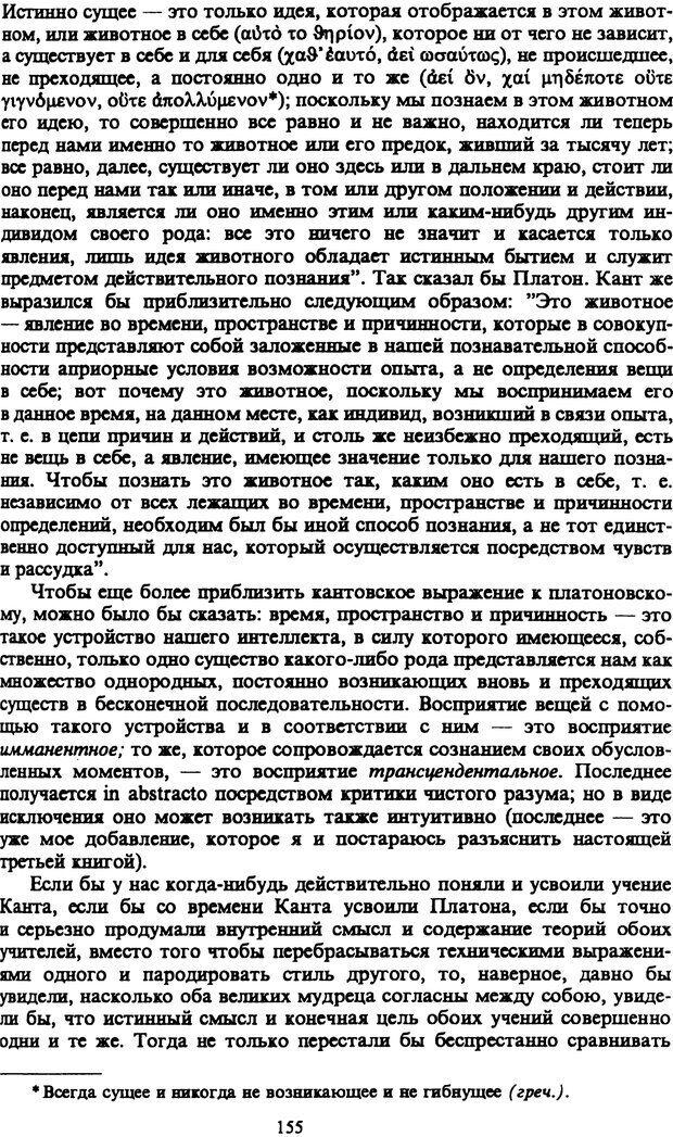 PDF. Собрание сочинений в шести томах. Том 1. Шопенгауэр А. Страница 155. Читать онлайн