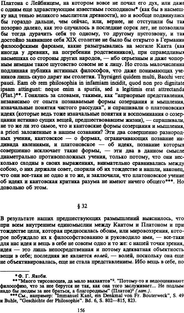 PDF. Собрание сочинений в шести томах. Том 1. Шопенгауэр А. Страница 156. Читать онлайн