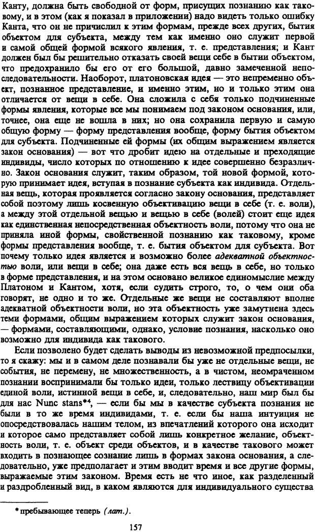 PDF. Собрание сочинений в шести томах. Том 1. Шопенгауэр А. Страница 157. Читать онлайн