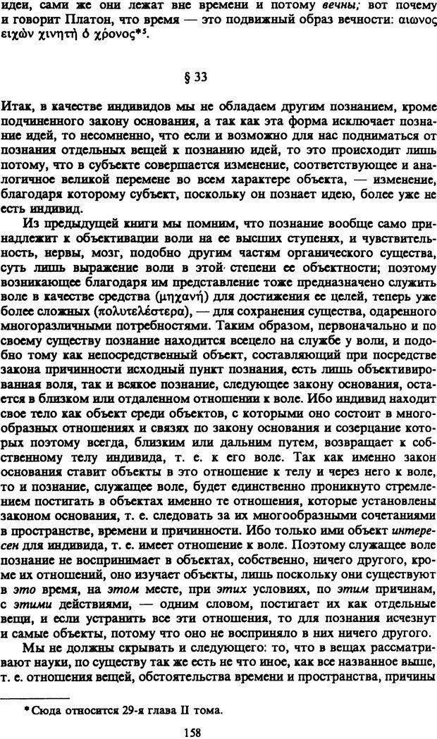 PDF. Собрание сочинений в шести томах. Том 1. Шопенгауэр А. Страница 158. Читать онлайн