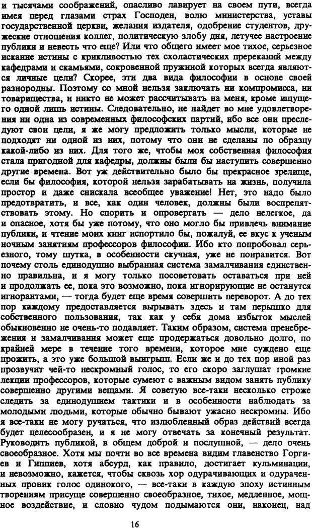PDF. Собрание сочинений в шести томах. Том 1. Шопенгауэр А. Страница 16. Читать онлайн