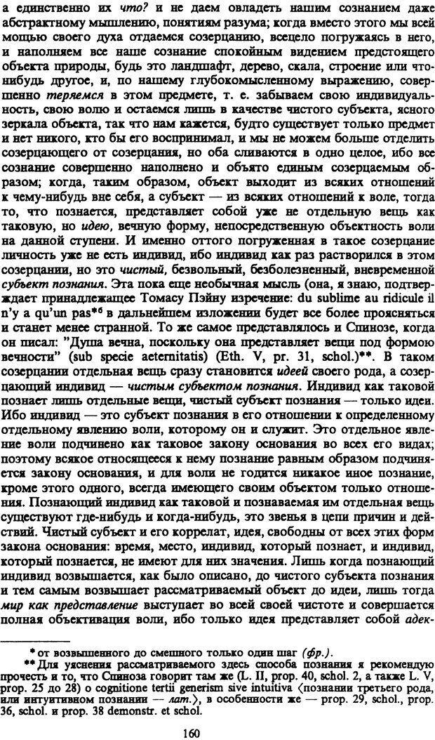 PDF. Собрание сочинений в шести томах. Том 1. Шопенгауэр А. Страница 160. Читать онлайн