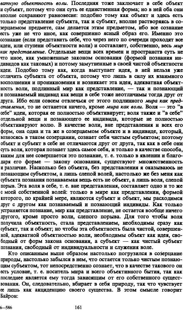PDF. Собрание сочинений в шести томах. Том 1. Шопенгауэр А. Страница 161. Читать онлайн