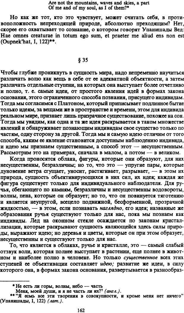PDF. Собрание сочинений в шести томах. Том 1. Шопенгауэр А. Страница 162. Читать онлайн