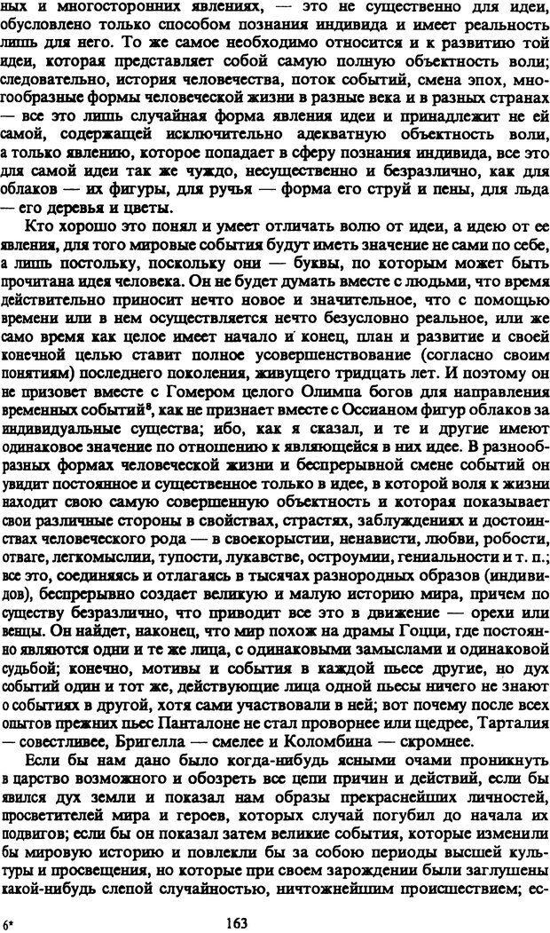 PDF. Собрание сочинений в шести томах. Том 1. Шопенгауэр А. Страница 163. Читать онлайн