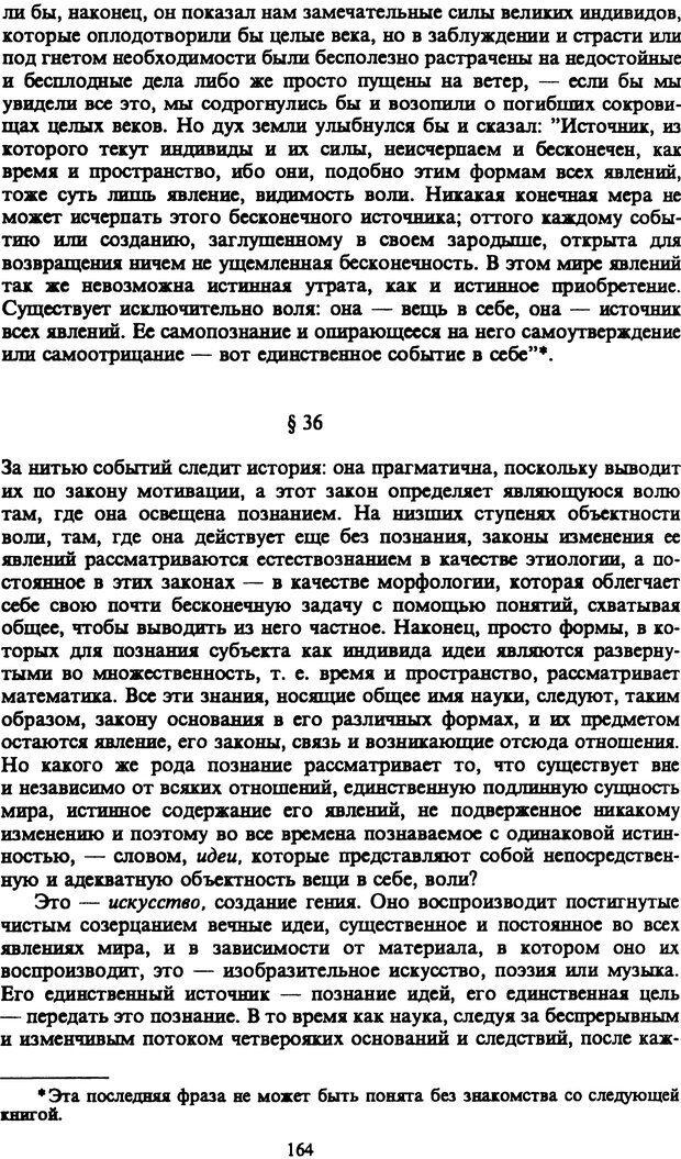 PDF. Собрание сочинений в шести томах. Том 1. Шопенгауэр А. Страница 164. Читать онлайн