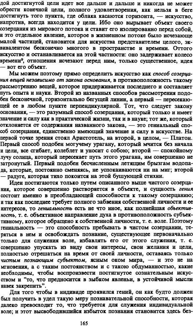 PDF. Собрание сочинений в шести томах. Том 1. Шопенгауэр А. Страница 165. Читать онлайн