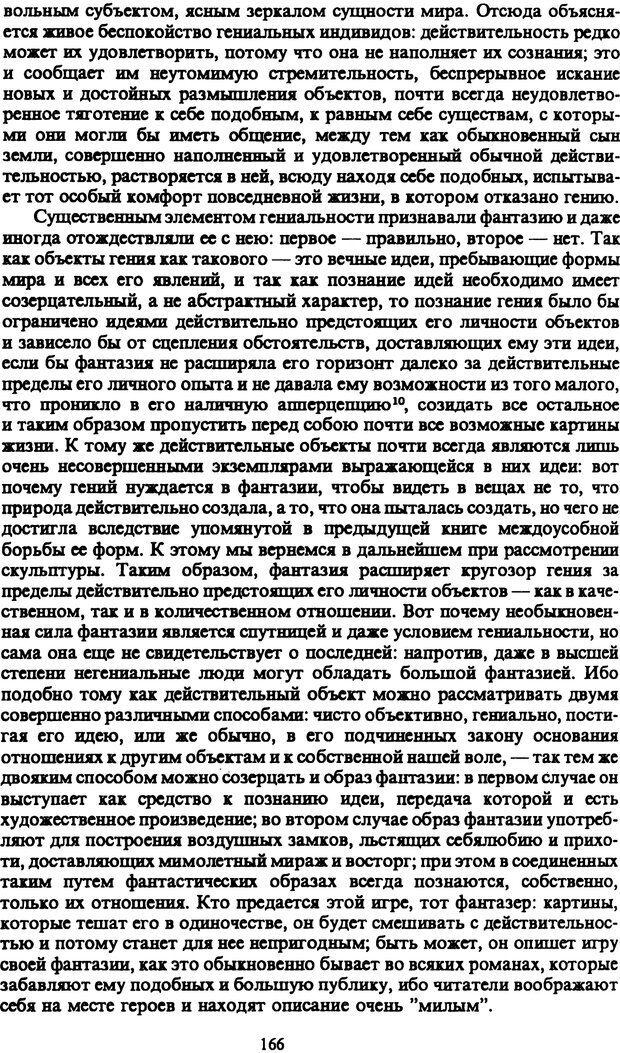 PDF. Собрание сочинений в шести томах. Том 1. Шопенгауэр А. Страница 166. Читать онлайн