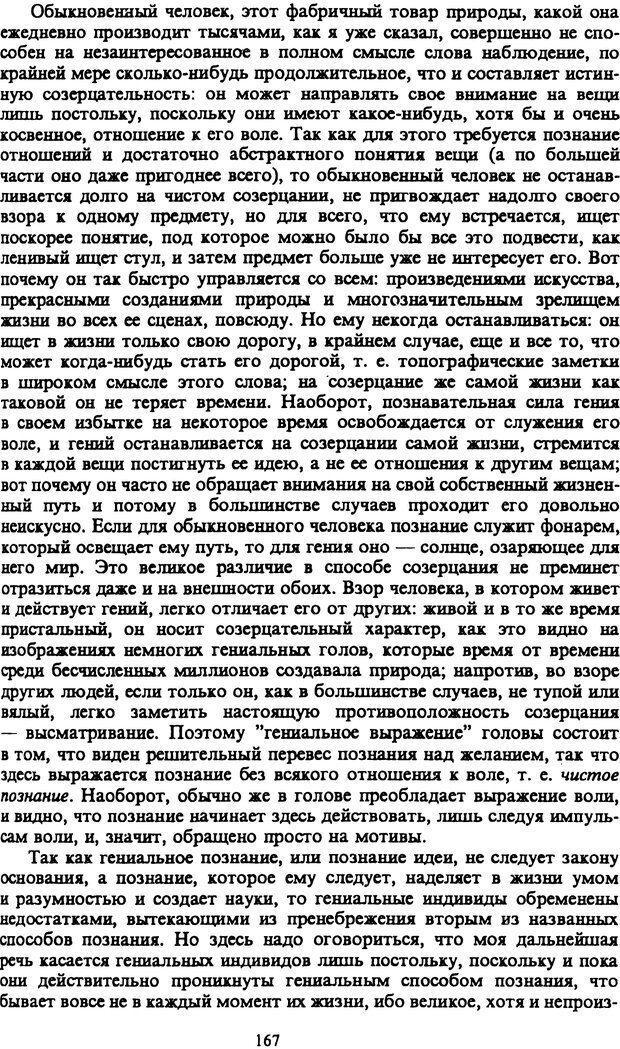 PDF. Собрание сочинений в шести томах. Том 1. Шопенгауэр А. Страница 167. Читать онлайн