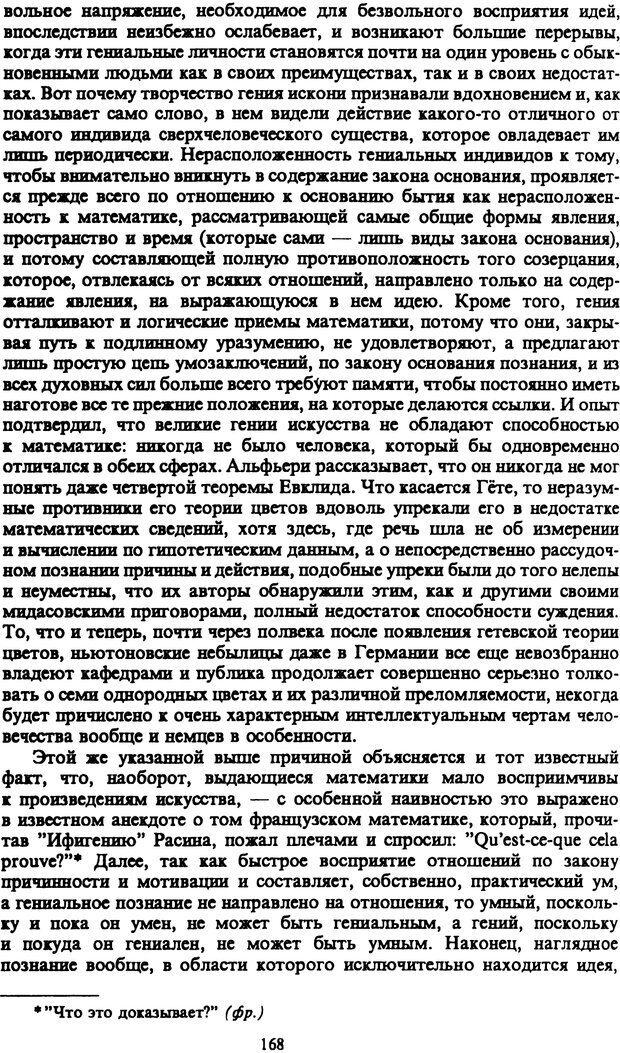PDF. Собрание сочинений в шести томах. Том 1. Шопенгауэр А. Страница 168. Читать онлайн